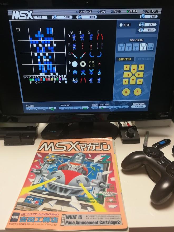 MSX 吉田工務店 BLAY